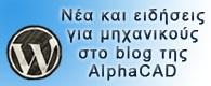 Το blog της AlphaCAD